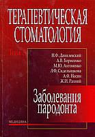 Данилевский Н.Ф. Терапевтическая стоматология: в 4 томах. — Том 3. Заболевания пародонта