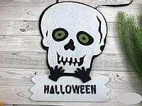 """Подвеска фетровая на Halloween """"Череп"""", фото 1"""