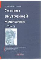 Передерий В.Г., Ткач С.М. Основы внутренней медицины:— Том 2. 2009г