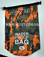 Водонепроницаемый мешок Water Proof Bag 15 литров, фото 1