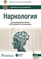 Иванец Н.Н., Анохина И.П., Винникова М.А. Наркология. Национальное руководство
