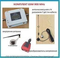 Комплект OJ02-9015-G 900 MHz с высоким коэффициентом усиления (70 dBi)