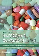 Нил М.Дж. Наглядная фармакология