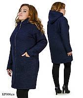 """Женский кардиган-пальто """"Каракуль"""" синий на молнии, 50-60 размер"""