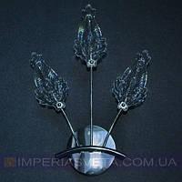 Светильник бра, настенное галогеновое IMPERIA трехламповое LUX-135261