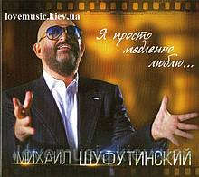 Музичний сд диск МИХАИЛ ШУФУТИНСКИЙ Я просто медленно люблю (2016) (audio cd)