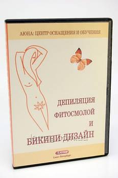 Аюна Депиляция фитосмолой и бикини-дизайн, DVD-диск, 1 шт.
