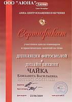 """Аюна Заочное обучение """"Бикини-дизайн и депиляция фитосмолой"""", 1 шт."""