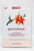 Аюна Шугаринг. Депиляция профессиональной сахарной пастой, DVD-диск, 1 шт.
