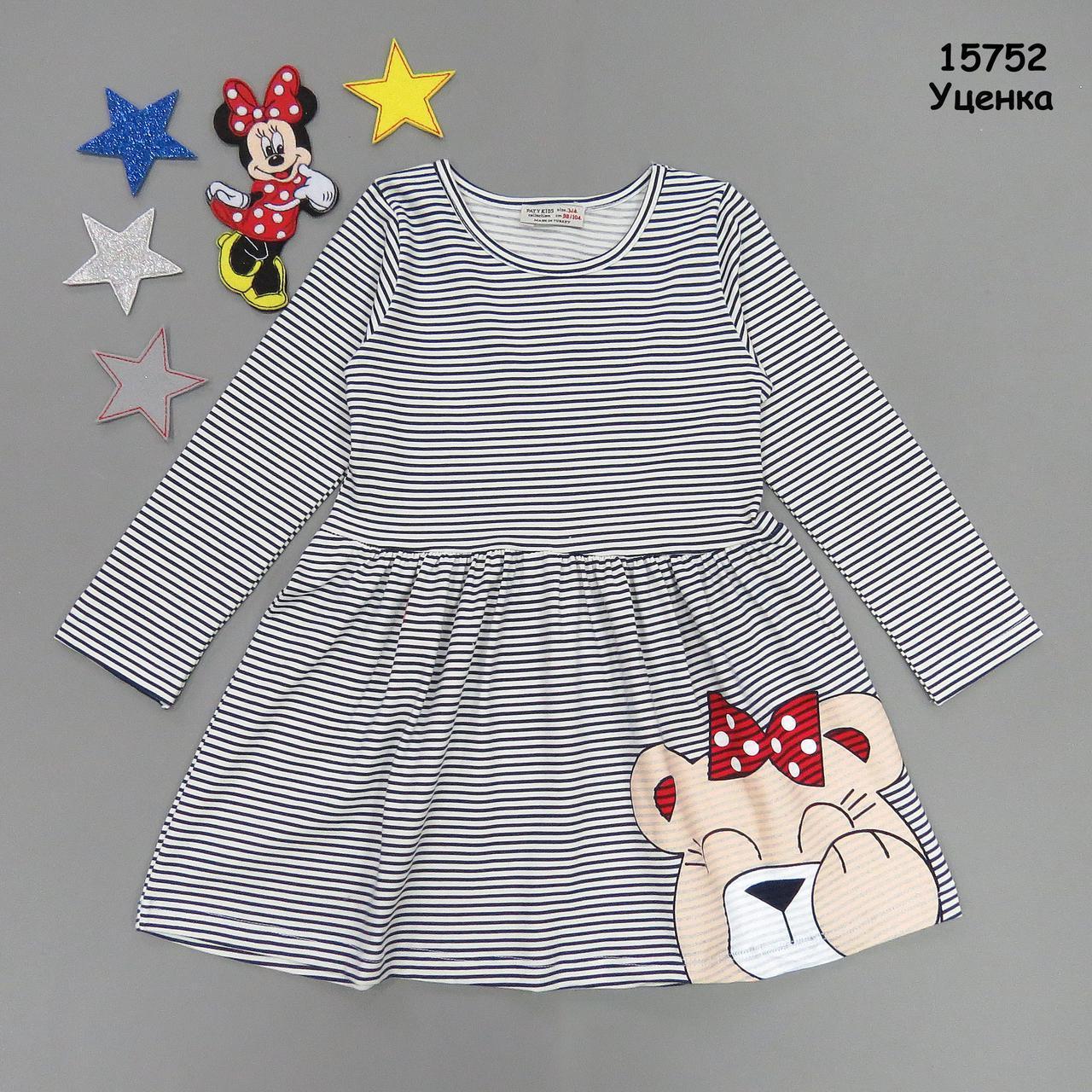 """Платье """"Мишка"""" для девочки. 4-5 лет"""