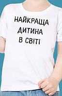 Печать на детских футболках на заказ.