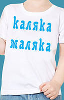 Детская футболка с нанесением на заказ.