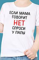 Детская футболка а печатью в Днепропетровске