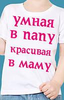 Детская футболка красивая