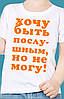 Детская футболка хочу