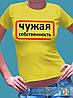 """Женская футболка """"Чужая собственность"""""""