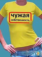 """Женская футболка """"Чужая собственность"""", фото 1"""