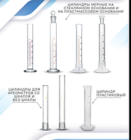 Цилиндр мерный стеклянный - 50,100,250,500,1000 мл, фото 1