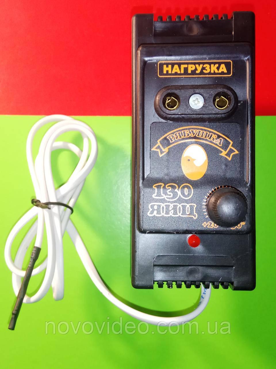 Терморегулятор  Рябушка-130 с ручной настройкой от +20 °С до +60