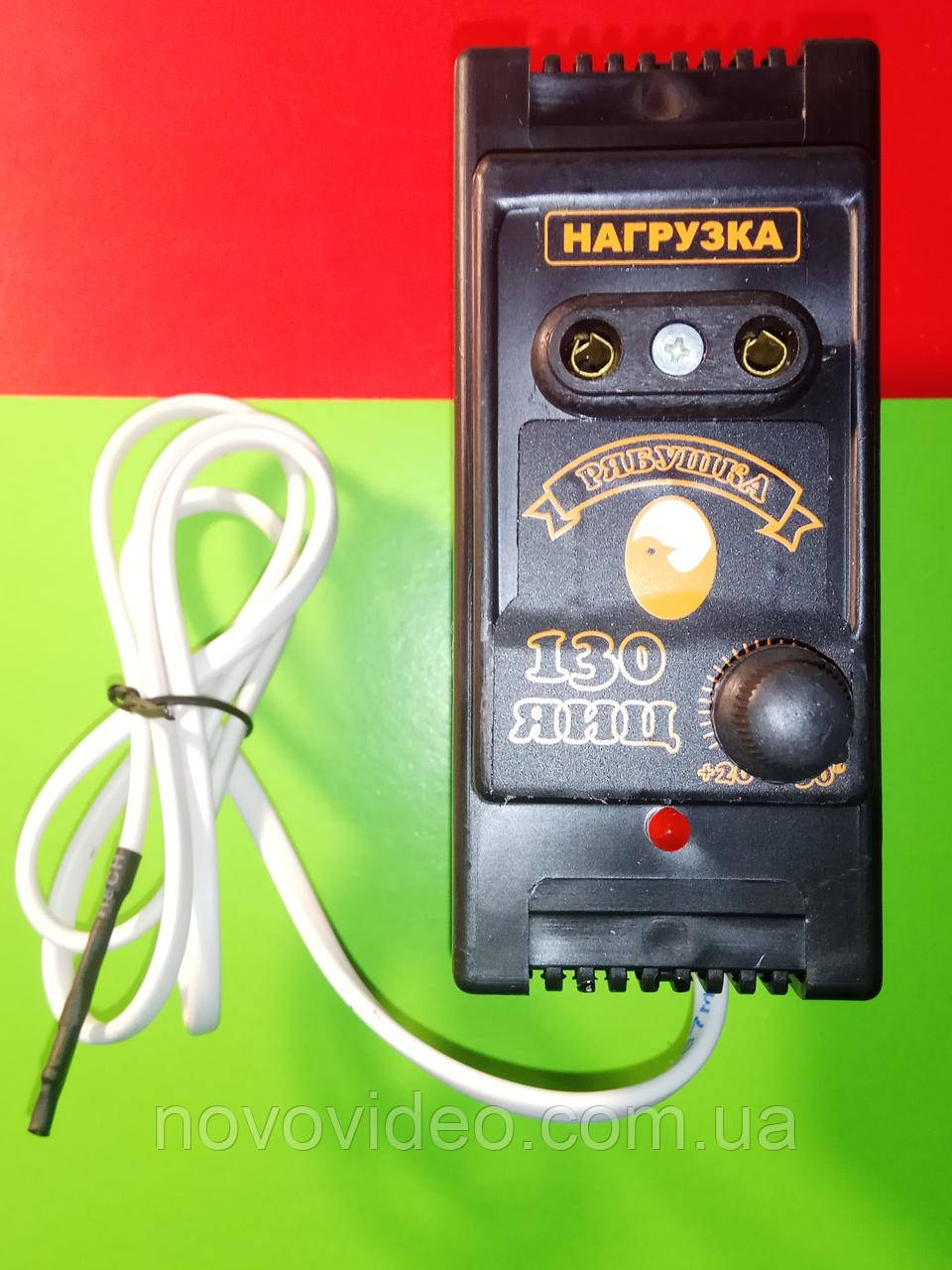 Терморегулятор для ламп накаливания в инкубатор  Рябушка-130