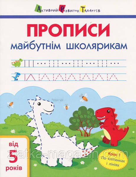 Моісеєнко С.В. АРТ Прописи майбутнім школярикам. Крок 1. По клітинках і лініях