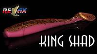 Силиконовая приманка Relax kingshad 3