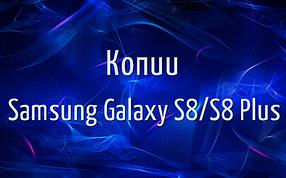 Копии Samsung S8/S8 Plus