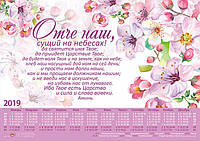 KP 56 календарь плакат 2019 большой рус. СвитАрт