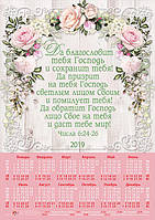 KP 58 календарь плакат 2019 большой рус. СвитАрт