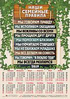 KP 86 календарь плакат 2019 большой рус. СвитАрт