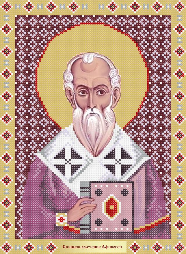 Рб-4-168 Священномученик Афиноген