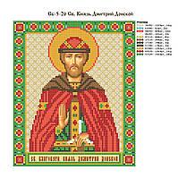 Схема для вишивки бісером Рб-5-26 Св. князь Дмитро Донський