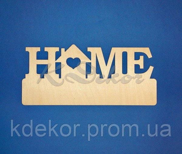 HOME з будиночком слово, панно, ключниця заготівля для декору