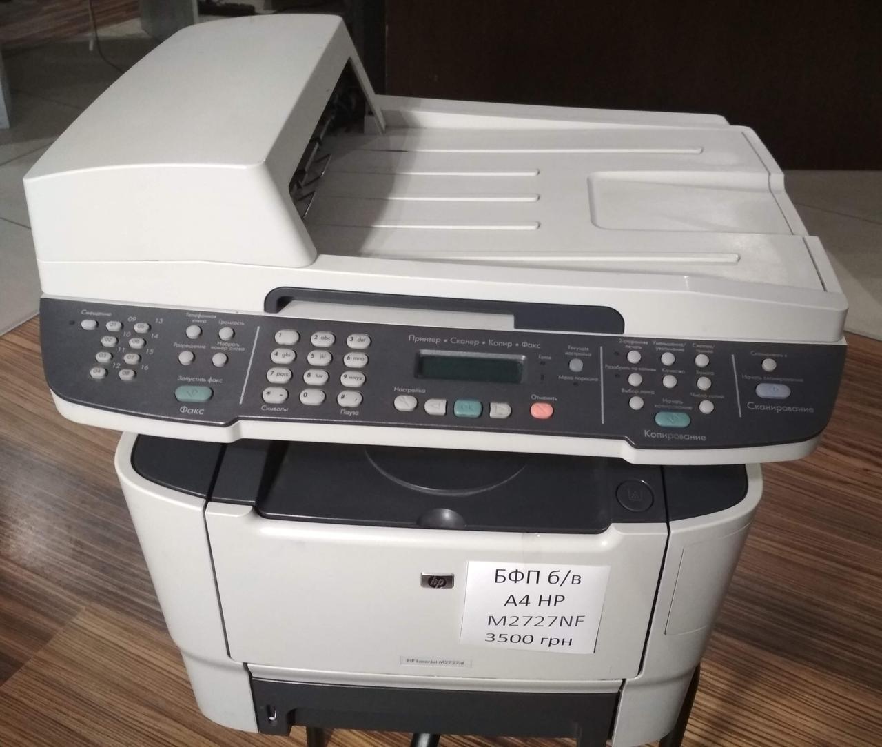 МФУ HP LaserJet M2727nf А4 б\у
