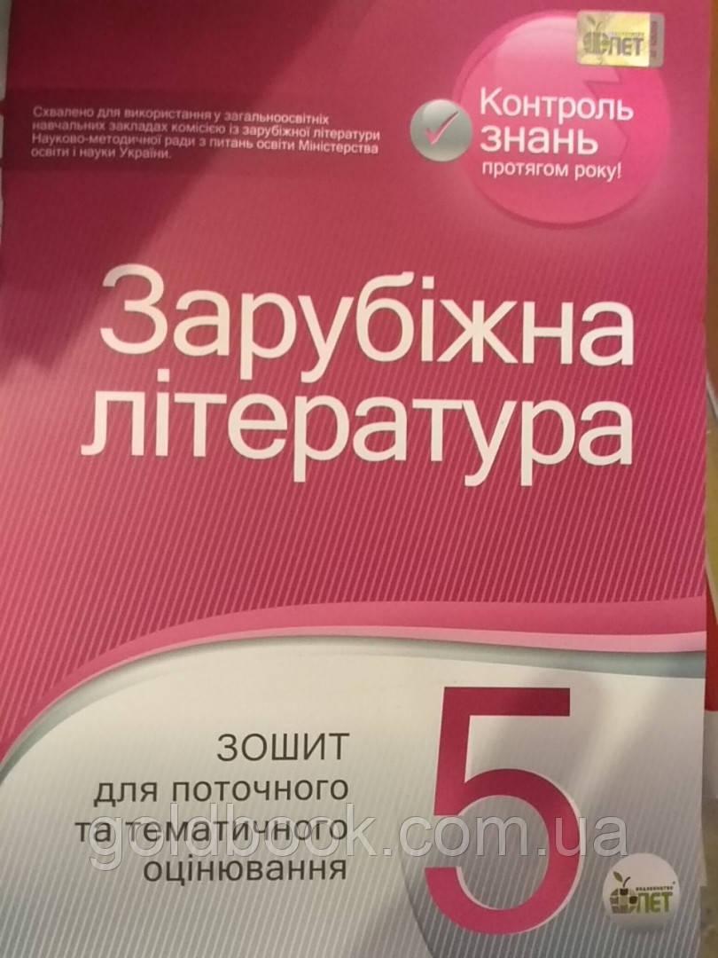Світова література 5 клас. Контроль знань,