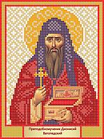 Схема для вышивки бисером Преподобномученник Дионисий Ватопедский