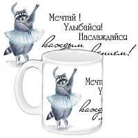 Кружка подарок с принтом Мечта Улыбайся Наслаждайся (33264)