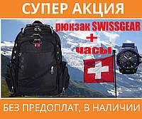 Рюкзак Swissgear городской 8810 Швейцарский + часы Swiss Army+USB+дождевик