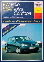 VW POLO  SEAT IBIZA / CORDOBA  Модели 2001-2005 гг.  Устройство • Обслуживание • Ремонт