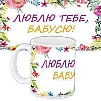 Кружка подарок с принтом Люблю тебе Бабусю (33250)