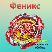 Возраждающийся Феникс (4 сезон) (В-117) REVIVE PHOEHIX