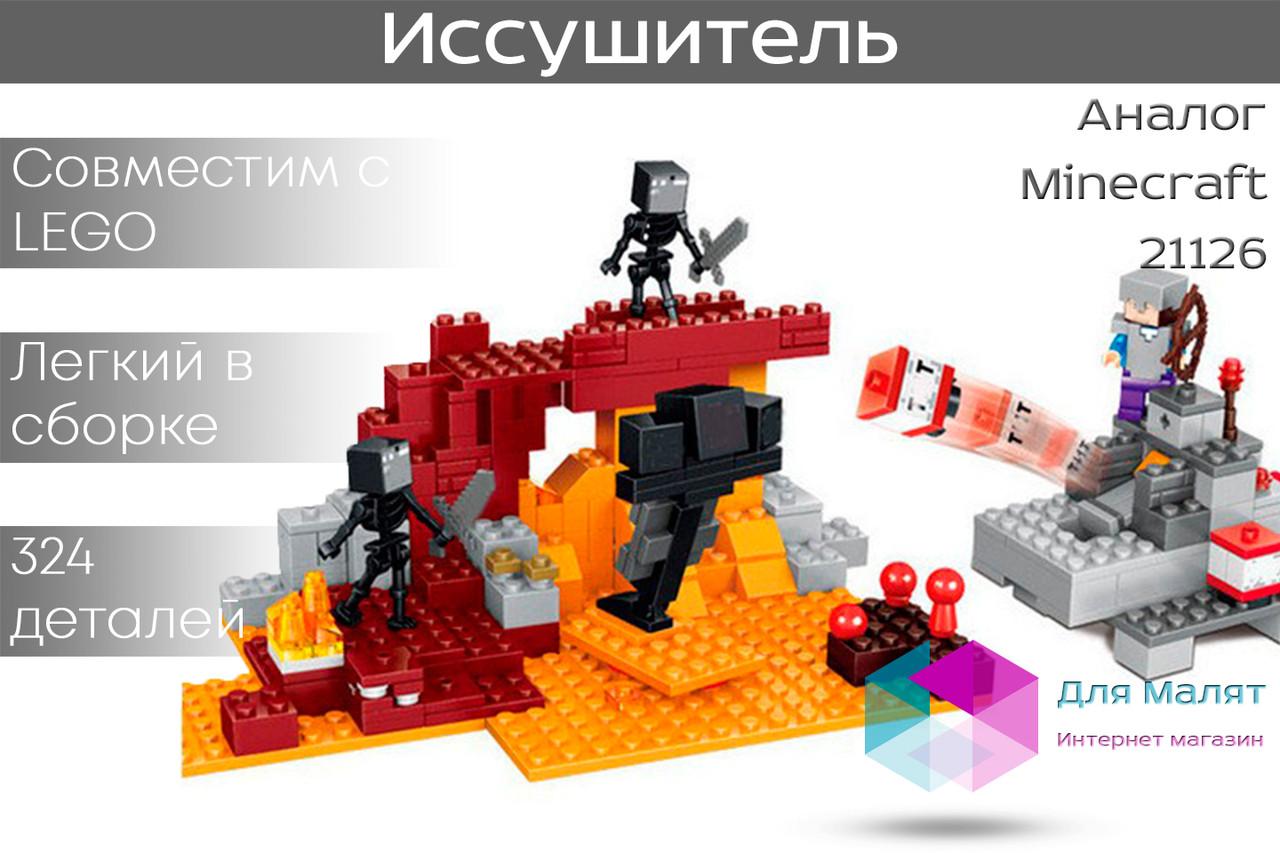 """Конструктор лего майнкрафт Аналог Lego Minecraft Bela 10469""""Иссушитель"""" 324 дет"""