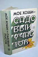 "Книга: ""Мое хобби - садовый участок"""