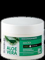 Dr. Sante Aloe Vera Маска Реконструкція волосся 300 ml.