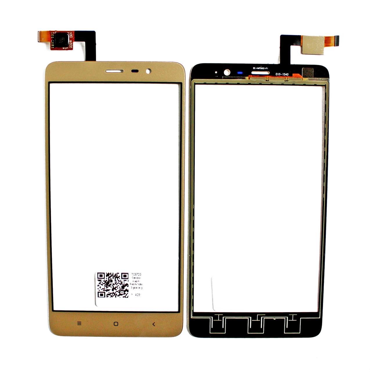 Сенсорный экран (тачскрин) Xiaomi Redmi Note 3 | Redmi Note 3 Pro золотистый ориг. к-во