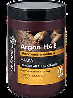 Dr. Sante Argan Hair Маска «Роскошные волосы» 1000 ml.