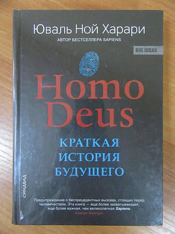 Юваль Ной Харари. Homo Deus. Краткая история будущего (твёрдая)