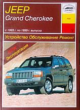 JEEP GRAND CHEROKEE  Модели с  1993 года  Устройство • Обслуживание • Ремонт