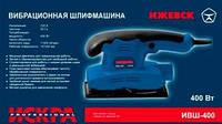 Вибрационная шлифмашина Ижевск Искра ИВШ-400, фото 1