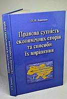 """Книга: """"Правова сутність економічних спорів та способи їх вирішення"""", монографія, наукове видання"""